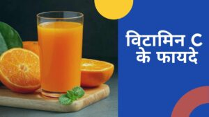 विटामिन सी के 8 बेहतरीन फायदे | Best Vitamin C Benefits in Hindi