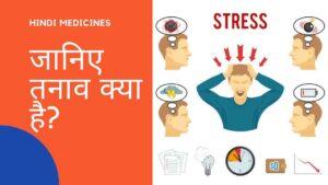 तनाव क्या होता है | What is Stress in Hindi?