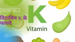 विटामिन K के फायदे | Vitamin K Benefits in Hindi
