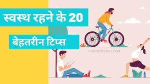 जीवन भर स्वस्थ रहने के 20 चमत्कारी  टिप्स | Best Tips for Healthy Life in Hindi