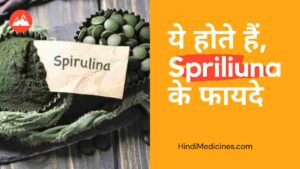 Spirulina Benefits For Skinin Hindi | Spirulina Ke Fayde